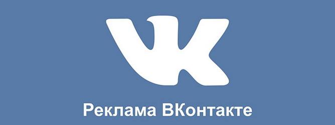 Запускаем рекламу Вконтакте: руководство для новичков
