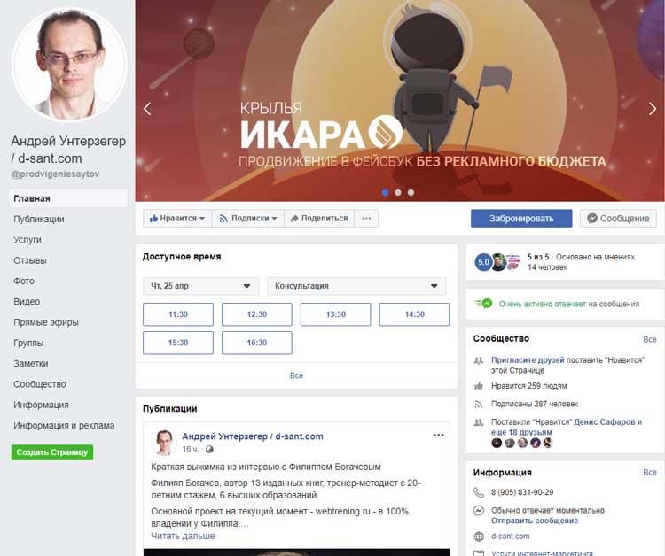Пример бизнес-страницы Фейсбук