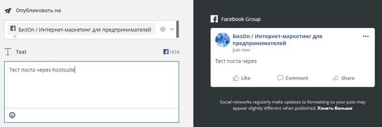 Пример публикации поста в группе через приложение планировщик постов