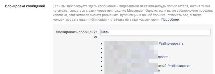 Блокировка сообщений в мессенджере