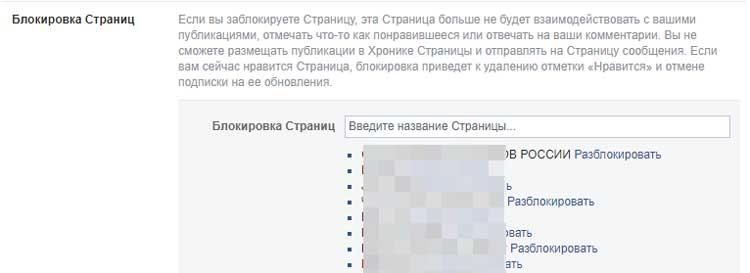Блокировка бизнес-страниц