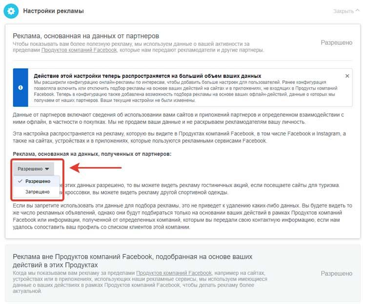 Запрет использования личных данных для рекламодателя