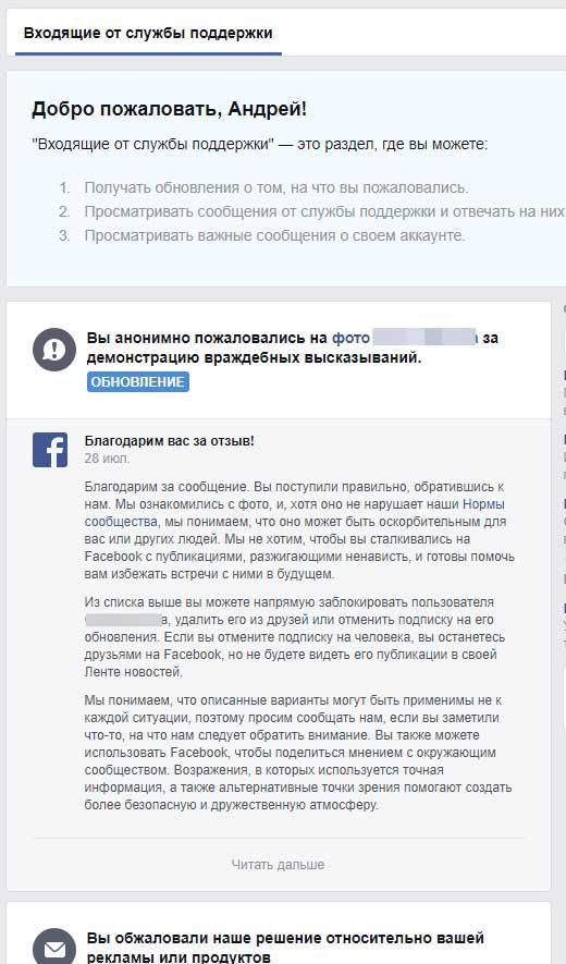 Раздел Техподдержки Фейсбук