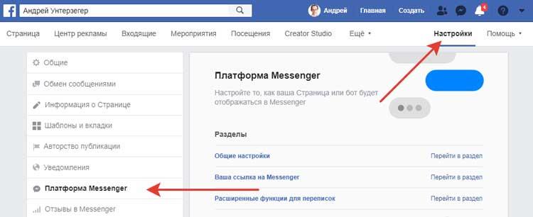 Настройки бизнес-страницы Facebook, раздел Платформа Мессенджер