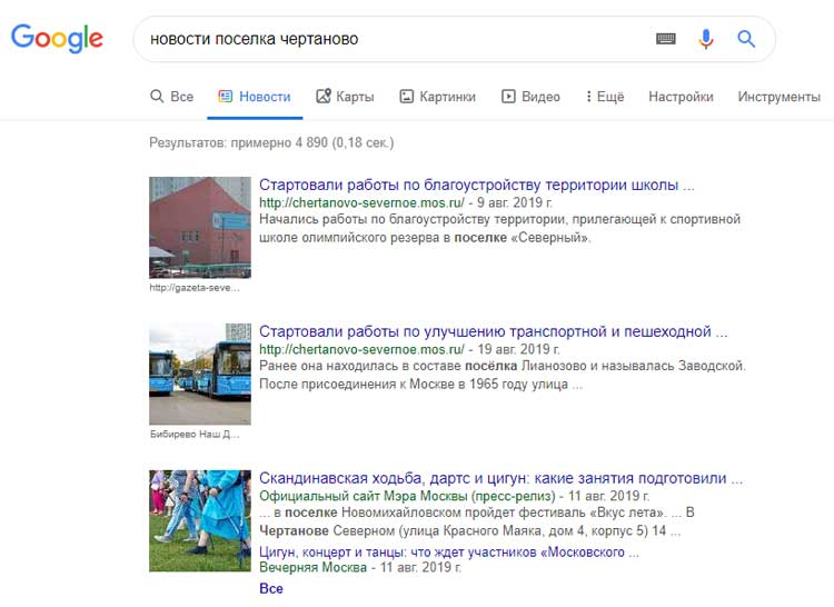 Google, новости поселка Чертаново