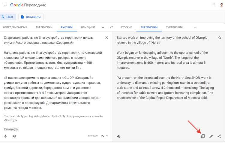 Делаем перевод новостей на английский язык с помощью Google Переводчика