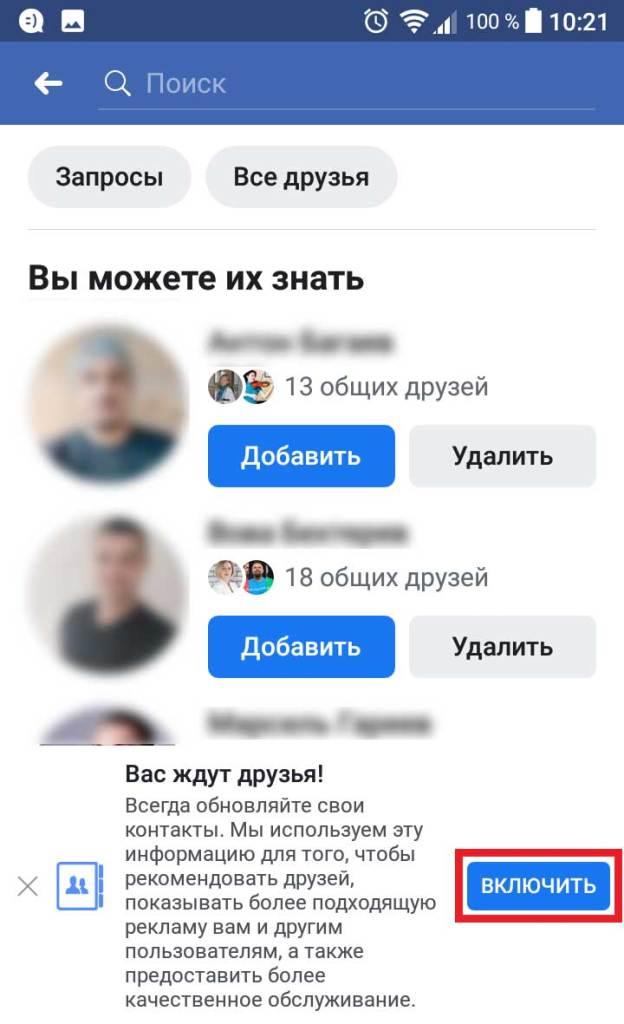 Мобильное приложение, включаем синхронизацию контактов со списком друзей