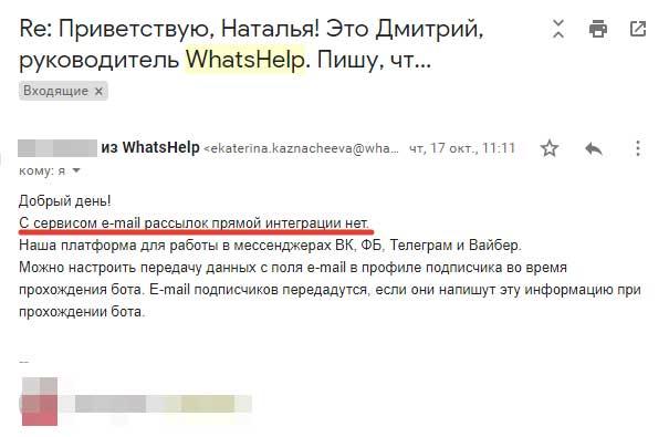 WhtasHelp (BotHelp) не поддерживает экспорт емайл адресов
