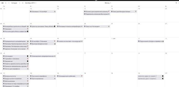 Календарь выполненных работ в Трелло