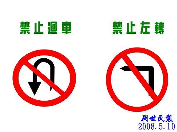 禁止迴車和禁止左轉兩種形狀不同.此圖不可迴轉jpg @ (彰化駕訓班) 周世民 個人教車筆試日誌 :: 隨意窩 Xuite日誌
