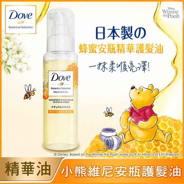 Dove多芬 日本植萃蜂蜜柔亮安瓶精華護髮油100ml - PChome 24h購物