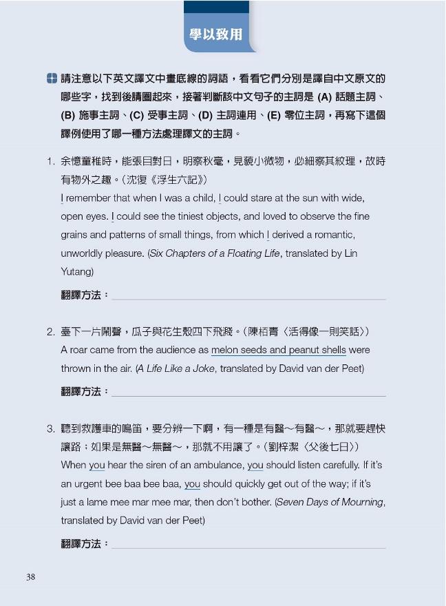 中英筆譯:翻譯技巧與文體應用 - PChome 24h書店