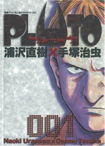 Naoki Urasawa x Ozamu Tezuka, Band 001