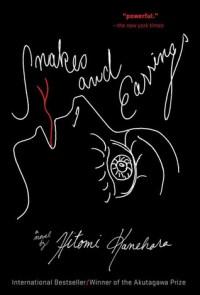 Snakes and Earrings by Hitomi Kanehara  Reviews ...