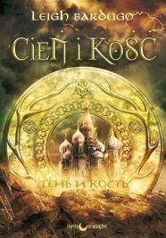 Cień i kość (Trylogia Grisha, #1)