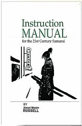 Instruction Manual for the 21st Century Samurai by Alexei