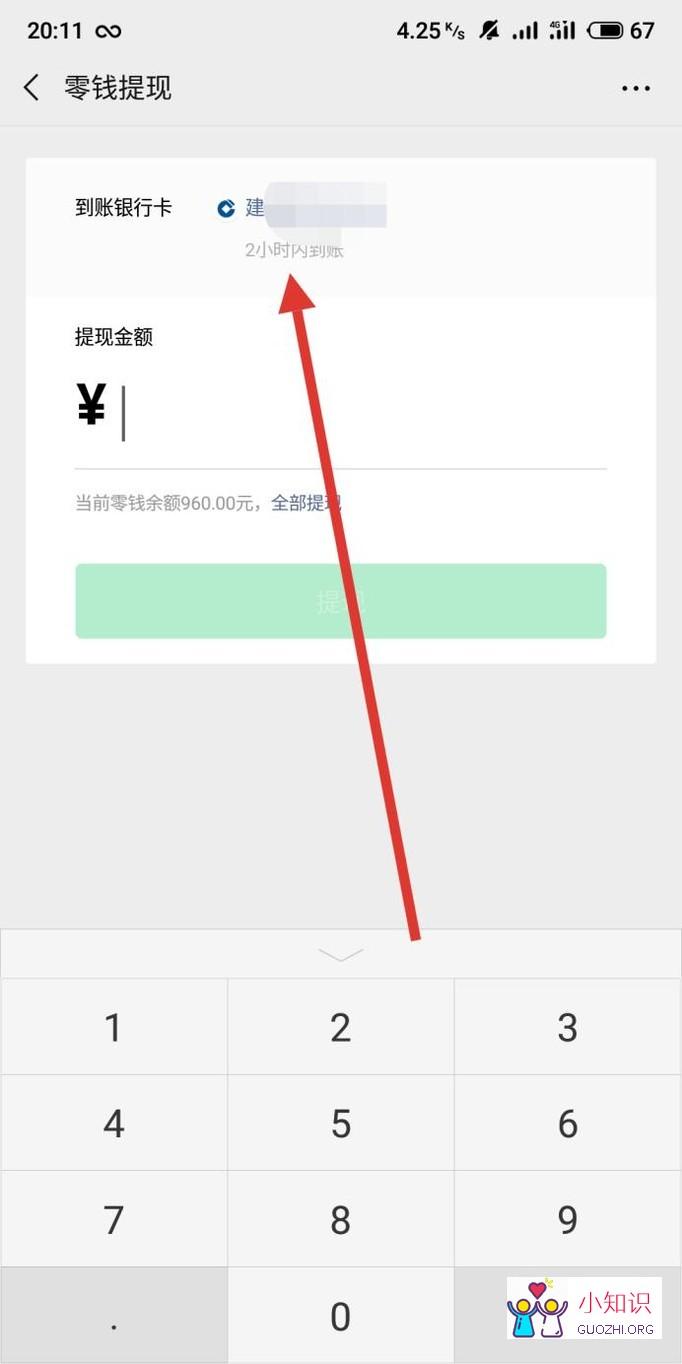 【圖】微信如何將零錢轉到銀行卡上 - 十一- 小知識 - 手機讀故事網