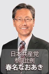 春名なおあき:日本共産党参院比例予定候補