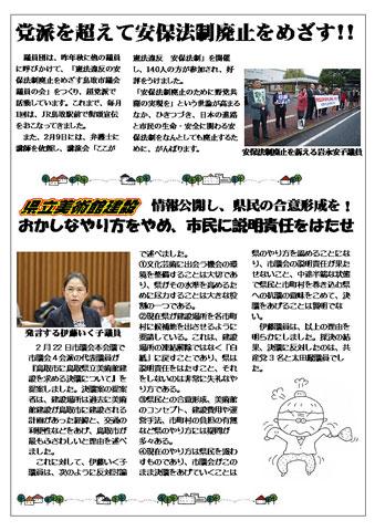 日本共産党鳥取市議団だより3月号外 2016年3月 第2面