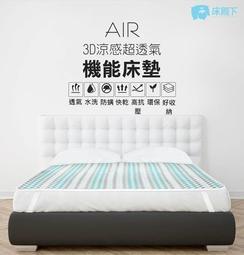 床殿下AIR 3D涼感超透氣機能床墊(單人)透氣床墊 單人床墊 涼感床墊 床墊 - 露天拍賣
