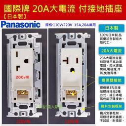 【日本製】Panasonic 國際牌 220V 110V 大電流插座 高功率插座 IH電磁爐 水波爐 冷氣用 - 露天拍賣