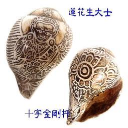[唐古拉佛教文物批發]尼泊爾海螺手工雕刻蓮花生大士 - 露天拍賣