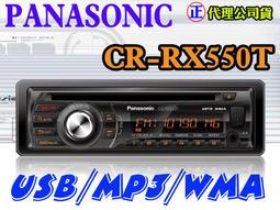 臺北/臺南 通豪汽車音響 Panasonic 國際牌 CQ-RX550T CD/ MP3/WMA/收音機 前置USB - 露天拍賣