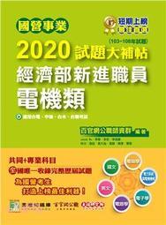 2020試題大補帖:經濟部新進職員電機類共同+專業(103~108年試題) 百官網公職師資群 9789863457602 | 露天拍賣