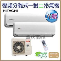 【日立~ 蘆荻電器】 全新【 HITACHI 頂級型變頻冷暖分離式一對二冷氣】 RAM-63NK+RAS-28+36NK - 露天拍賣
