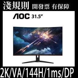 【淺規則】【AOC】CQ32G1 32型QHD 144Hz電競曲面螢幕 32吋 - 露天拍賣