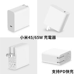 小米 USB-C充電器 USB-C 45W 65W 電源適配器 PD快充 Switch iPhone 快充充電器 - 露天拍賣