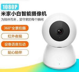 小米 米家小白智能攝像機 米家小白智能攝影機 1080P高青畫質 寵物監控攝像機 - 露天拍賣