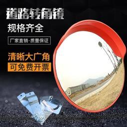 廣角鏡 80CM轉角鏡室外反光鏡室內凹凸鏡交通道路車庫防盜鏡轉彎鏡 達摩院 - 露天拍賣