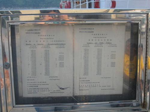是愉景灣至坪洲的船期表