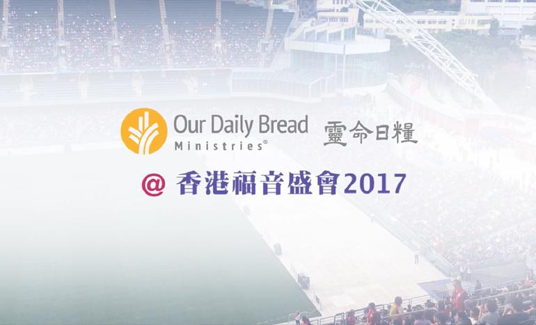 靈命日糧在香港福音盛會   靈命日糧繁體中文網站