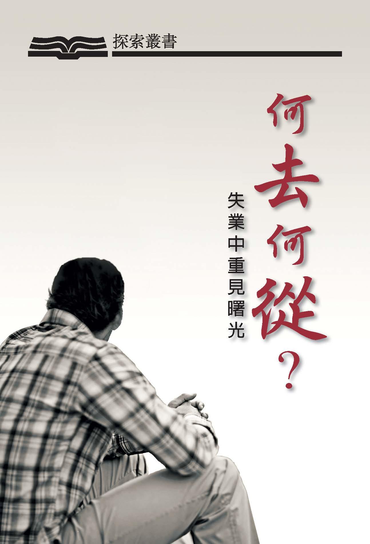何去何從?   靈命日糧繁體中文網站