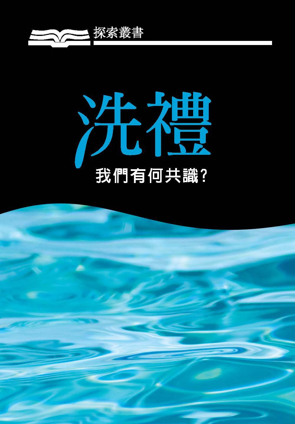 洗禮:我們有何共識? | 靈命日糧繁體中文網站