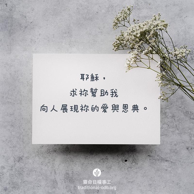 團圓 | 靈命日糧繁體中文網站