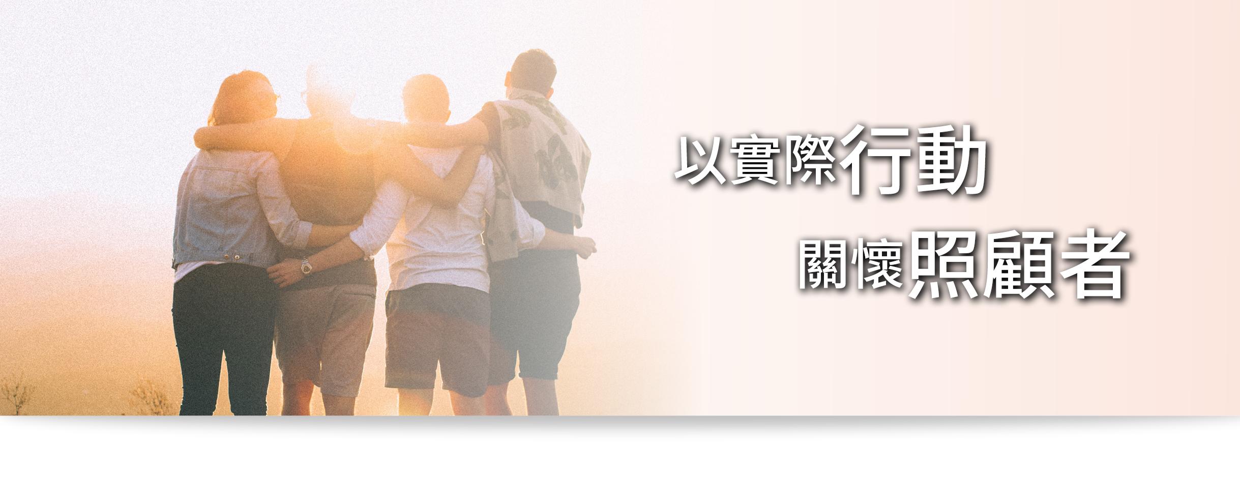 以行動關懷照顧者 | 靈命日糧繁體中文網站