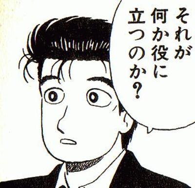 山岡さんの鋭い一言 - 2012年12月08日夕方ごろに田舎の騎士さんが投稿 ...