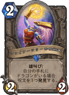 ファイアーツリーの呪術医