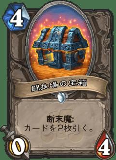 闘技場の宝箱