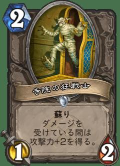 寺院の狂戦士
