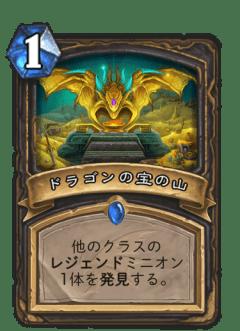 ドラゴンの宝の山