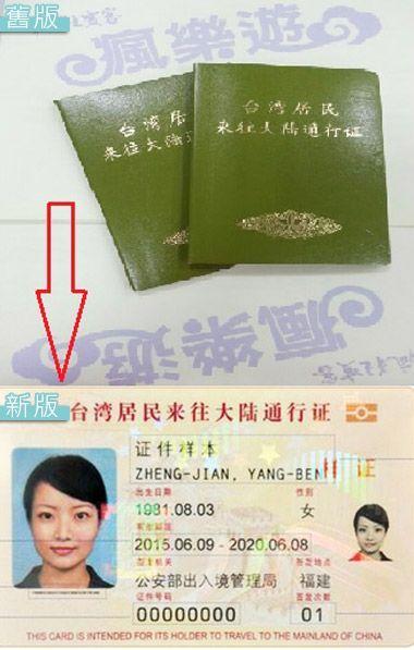 【簽證護照】卡式臺胞證 (中國大陸旅遊簽證,上海旅遊必備,香港免電子簽證,臺胞證免加簽,免落地簽 ...