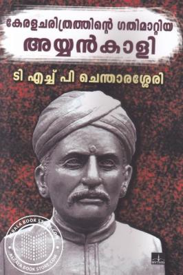 Image result for thp chentharassery