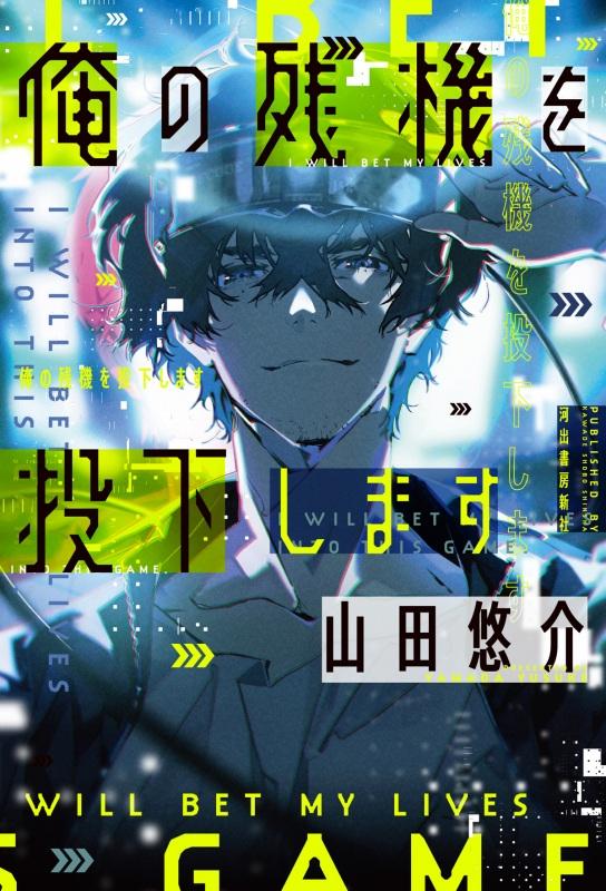山田悠介の長編小説『俺の殘機を投下します』PVプロジェクトに ...