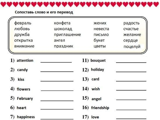 Russian Spelling Worksheet Printable Valentine's Day Crossword Puzzle Fun 15pg By Udachevam