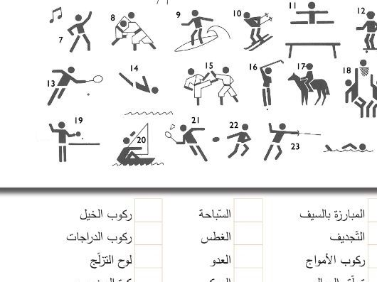 Secondary Arabic resources: sport, health and fitness