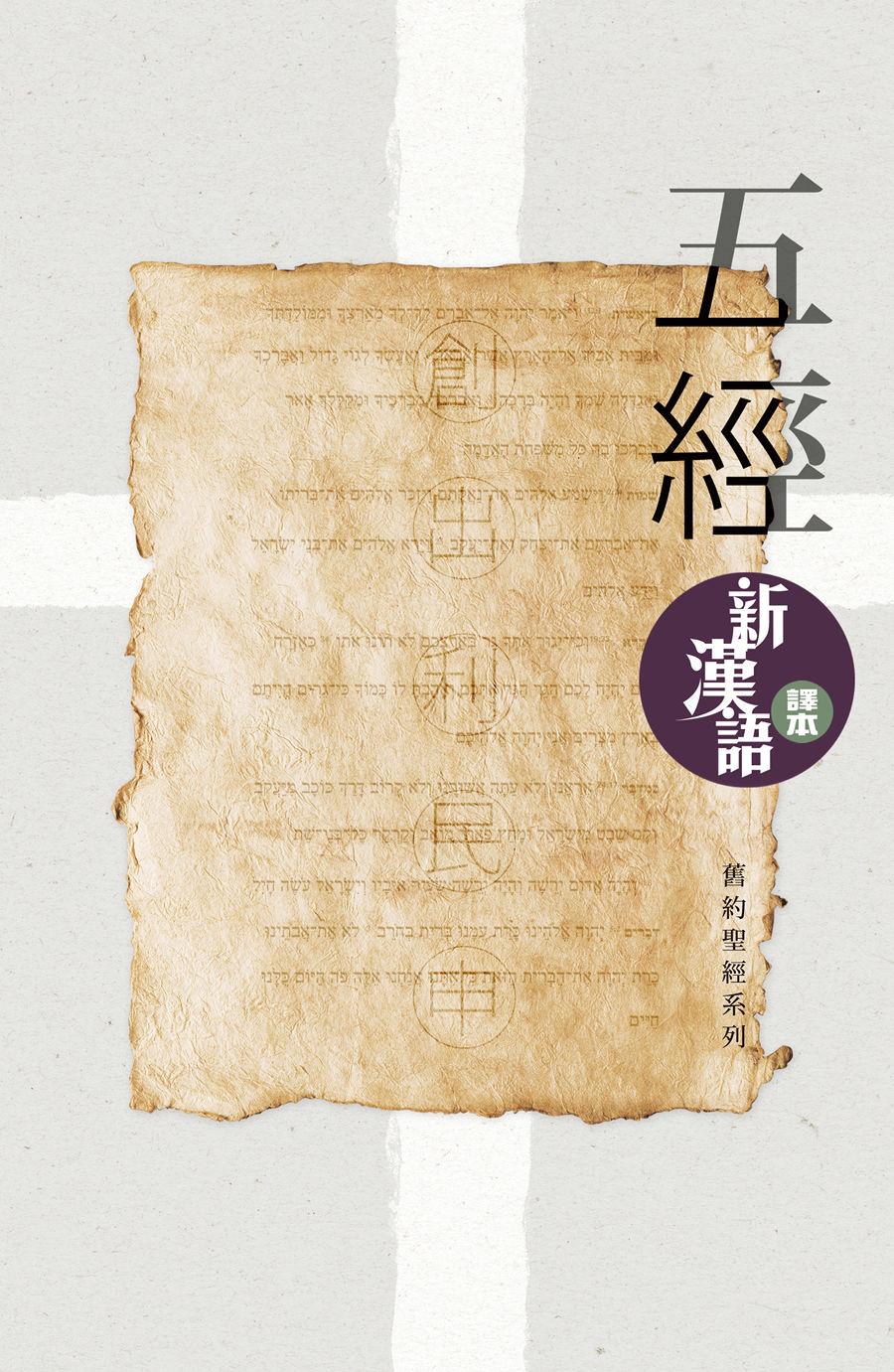 CAT6991 五經新漢語譯本註釋版
